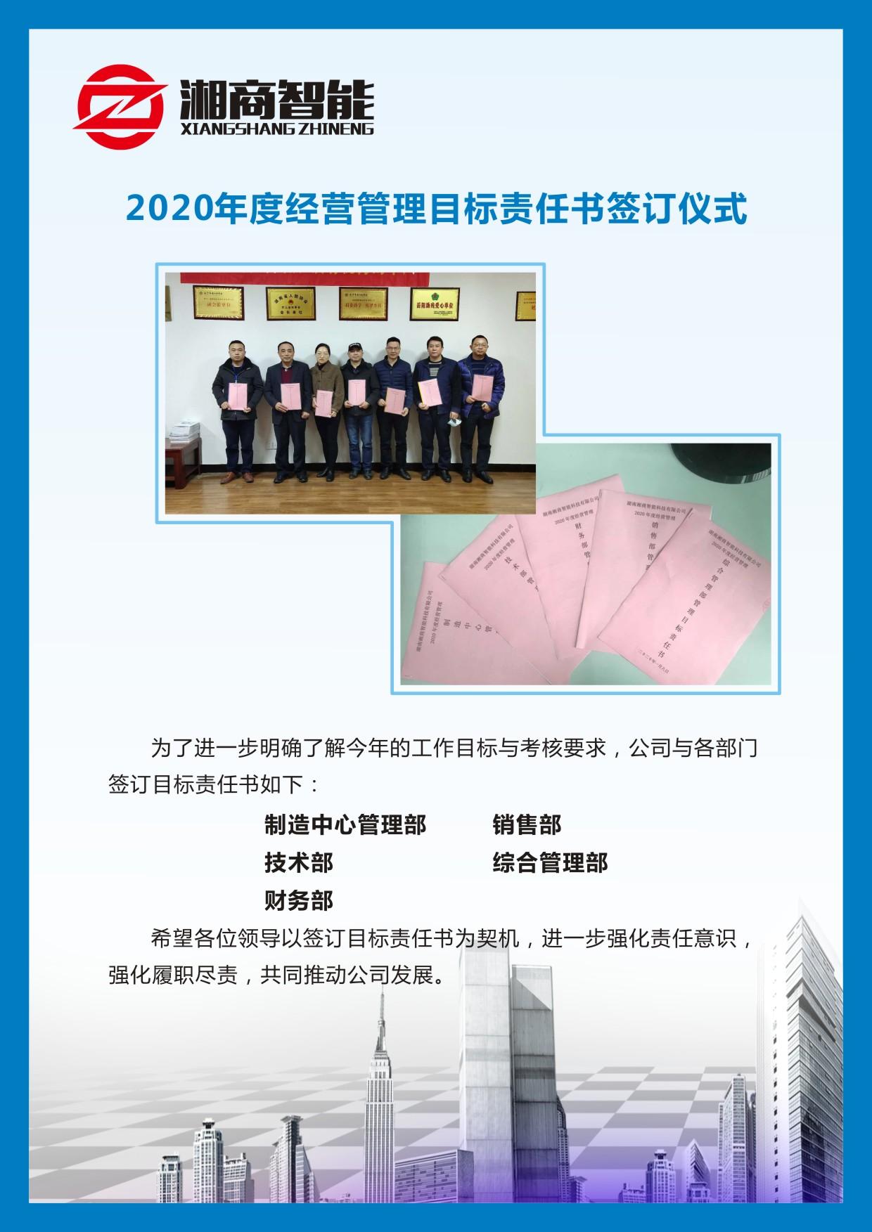 2020年度經營管理目標責任書簽訂儀式!