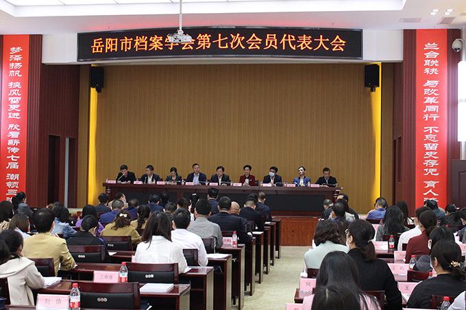 2020年岳陽市檔案學會第七次會員代表大...