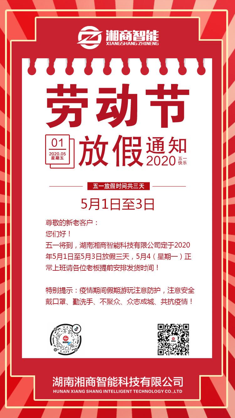 湖南湘商智能科技有限公司祝全國人民五一節...